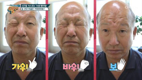 ✧74세 명안왕✧ 눈 건강 비결 大공개!