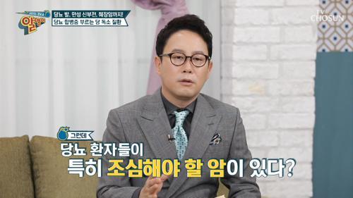'당뇨의 최후' 생존율 5% 미만인 【□□암】