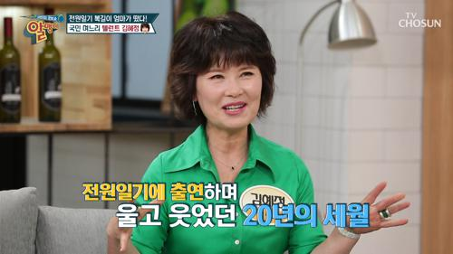 '복길이 엄마' 김혜정 전원일기 이후 건강 적신호?!