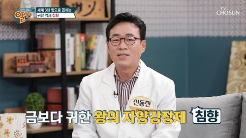 왕의 자양강장제 ❛□□❜ 혈액순환에도 GOOD~!