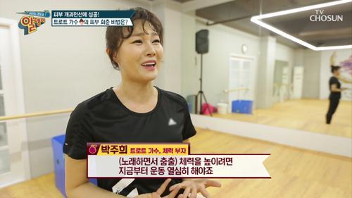 트로트 가수 박주희의 ✦탄력✧ 유지 비법 공개!