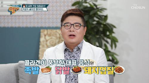 〈육류 콜라겐 VS 어류 콜라겐〉 흡수율 비교✔