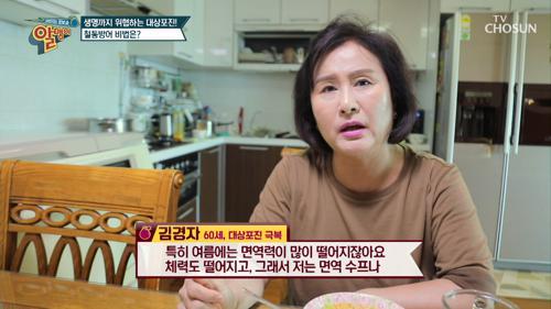 대상포진 극복☺ 주인공의 비법 '大공개'