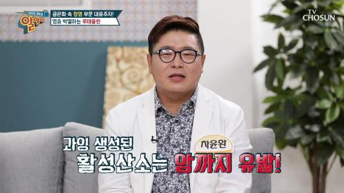 '○○○' 염증 박멸•폐 건강 사수☆
