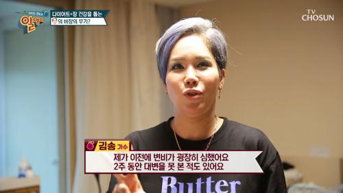 '김송' 즐거운 다이어트 감량 비법은?