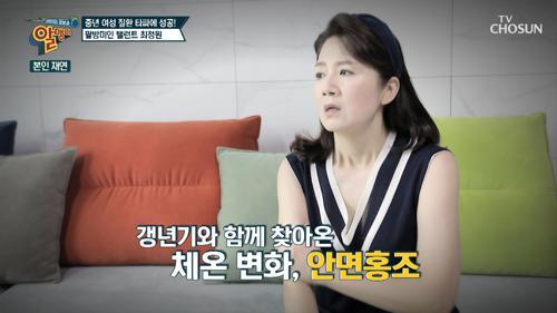 최정원의 ▸갱년기 타파◂ 비법 大공개