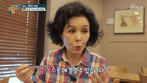 신신애의 ❛당 독소❜ 타파 비결 大공개★