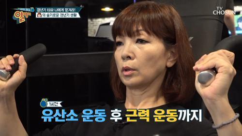 원미연의 ▸갱년기 타파◂ 비법 大공개