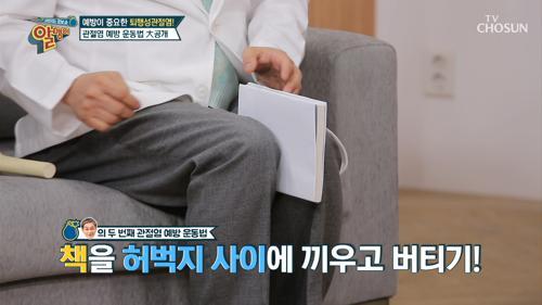 관절염 예방하는 운동법 大공개~✧
