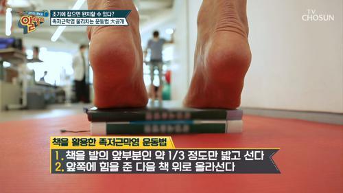 '족저근막염'에 좋은 '운동법·식단' #광고포함