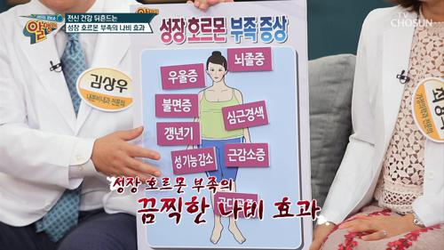 ❛성장호르몬❜ 부족이 일으키는 질병은? #광고포함