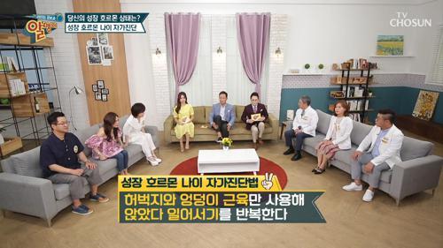 ˹성장호르몬 나이˼ 자가진단법✓ #광고포함
