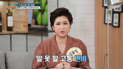 김용임이 건강을 위해 챙겨 먹는 ❛이것❜ #광고포함