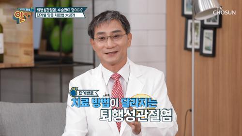 「퇴행성관절염」 골든타임만 지키면 수술❌ #광고포함