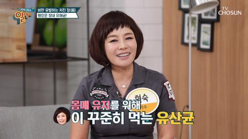 ❛○○○ 유산균❜으로 비만 세균 정복하자↗ #광고포함