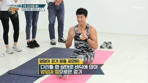 하체 근육 튼튼해지는 운동법💪🏻 #광고포함
