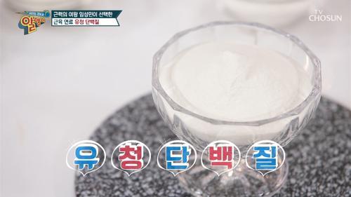 근감소증 예방되는 『유청 단백질』 #광고포함