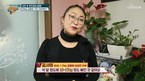 3개월 만에 17kg 감량!! 그녀의 다이어트 비법✌ #광고포함