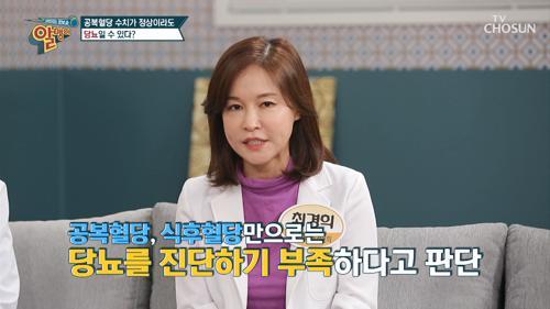 『혈당 스파이크』 우리 몸속 숨은 당뇨가 있다!! #광고포함
