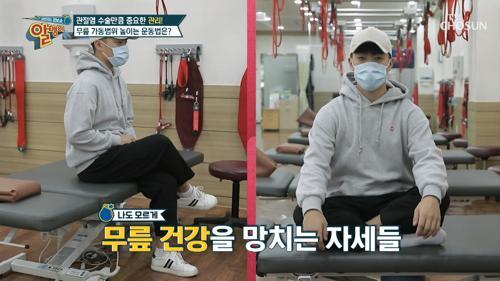 주목!! 무릎 기능에 도움 되는 운동법 大공개↗ #광고포함
