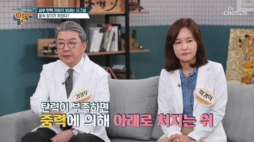 피부 탄력↓ 보내는 '시그널' 장기 탄력 저하! #광고포함
