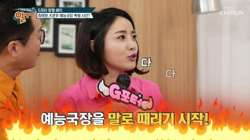 탤런트 최영완의 관한 모든 것✦ ft. 예능국장과 싸운 SSUL