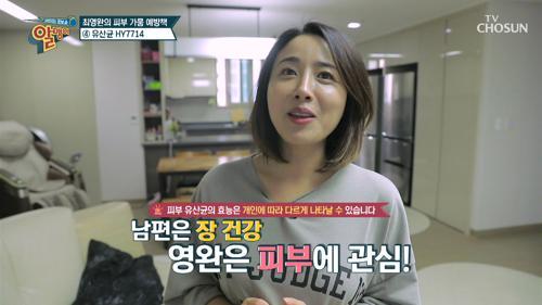 꿀 피부를 유지하는 최영완의 비결 大공개 #광고포함