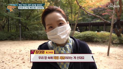 개그우먼 장미화 표 '뱃살빼장~♪' 다이어트 비법 #광고포함