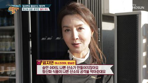 방부제 미모 임지연의 피부 관리 비법☺ #광고포함