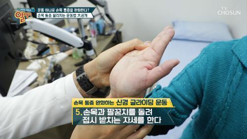 간단하게 손목 '통증 완'화하는 운동 방법 #광고포한