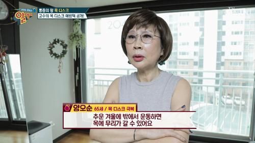 목 디스크를 극복한 고수의 비결 大공개★ TV CHOSUN 20210103 방송