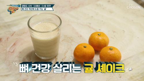 ★뼈 건강 1등★ 뼈에 좋은 '귤 셰이크' 만드는 방법  TV CHOSUN 20210110 방송
