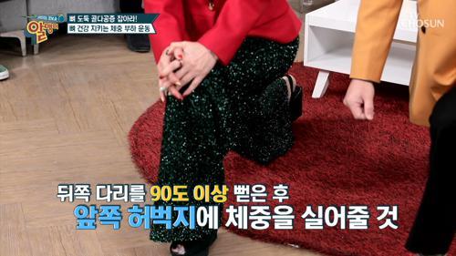 집에서 쉽게 할 수 있는 ↖허벅지 근력 강화 운동↗ TV CHOSUN 20210110 방송