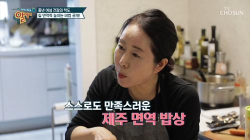 남편과 함께 하는 질 면역력↑ 높이는 특급 밥상 TV CHOSUN 20210110 방송