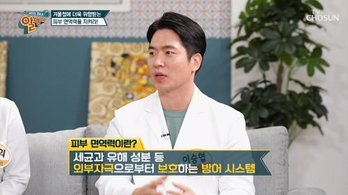 겨울철에 신경 써야 할 『피부 면역력』 TV CHOSUN 20210117 방송
