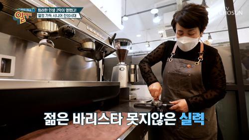 인생 2막 나의 노후는 시니어 바리스타 TV CHOSUN 20210221 방송