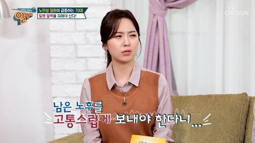 회춘 VS 노화를 결정짓는 계절 봄(?)✿ TV CHOSUN 20210221 방송