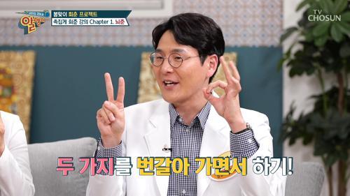 회춘으로 향하는 지름길 삼(三)춘의 정체는? TV CHOSUN 20210221 방송