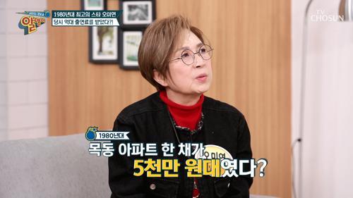 원조 CF 퀸 오미연의 억대 출연료 공개?! TV CHOSUN 20210228 방송