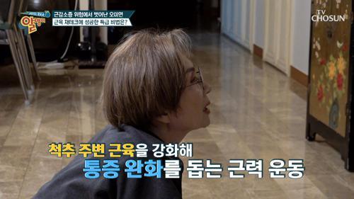 특급 배우 오미연의 ✦근육 튼튼✧ 생활 속 TIP✓ TV CHOSUN 20210228 방송