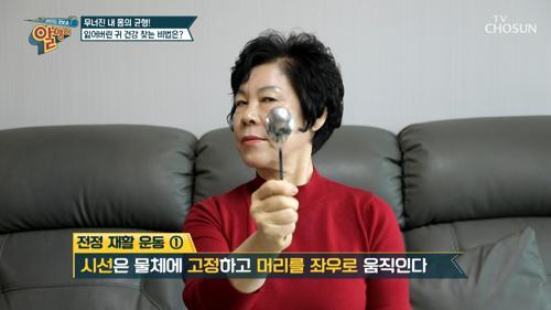 👂🏻 귀 건강을 찾는 운동법&식단 大공개 TV CHOSUN 20210314 방송