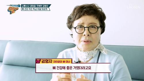 김형자가 마시는 뼈 건강에 좋은 물의 정체는? TV CHOSUN 20210328 방송