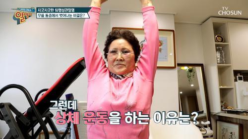 지긋지긋한 무릎 통증을 극복한 주인공의 비법↗ TV CHOSUN 20210328 방송