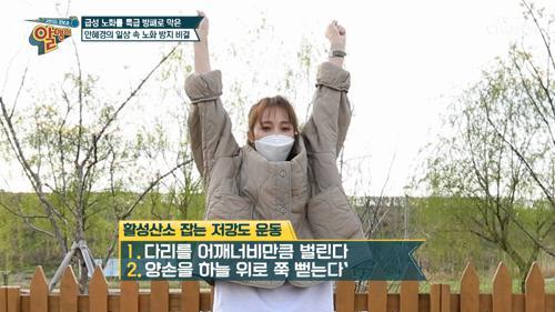 노화 방패 비결! 안혜경이 알려주는 저강도 운동💪 TV CHOSUN 20210502 방송