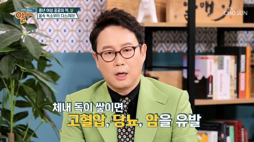 빠지지 않는 살 몸속에 쌓인 '독' 때문이다?! TV CHOSUN 20210515 방송