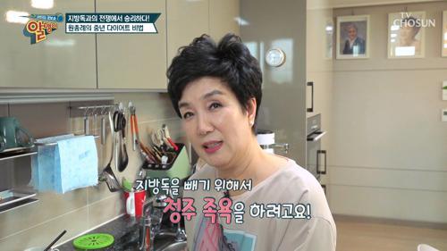 집에서 간단하게 원종례의 지방독 타파 비결 大공개 TV CHOSUN 20210515 방송