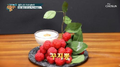 a.k.a 혈관 청소부 ❛꾸지뽕❜으로 혈관 건강 해결^^ TV CHOSUN 20210829 방송