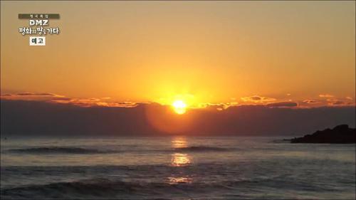 하늘과 바다가 만나는 천혜의 땅 고성_DMZ 평화의 땅을 가다 5회 예고