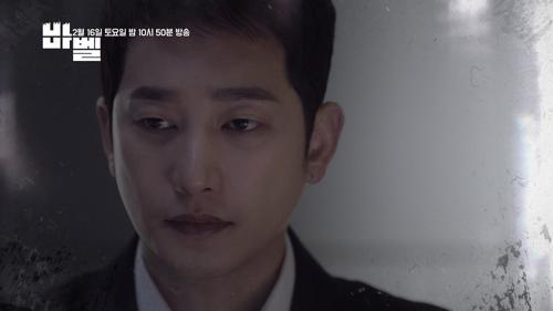 특별기획드라마 [바벨] 6회 예고