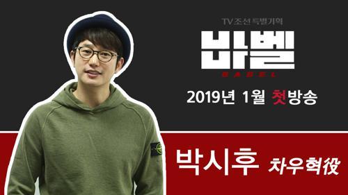 TV CHOSUN 특별기획 '바벨' 차우혁 役의 박시후!
